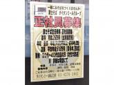 名代 富士そば 大塚駅前店