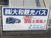株式会社 大和観光バス