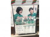 セブン-イレブン 春日井朝宮町店