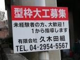 有限会社 久木田組
