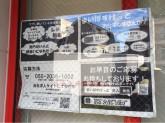 まいばすけっと 品川平塚3丁目店
