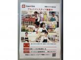 Can Do(キャンドゥ) 東武ストア小豆沢店