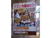 カレーハウスCoCo壱番屋 太田西矢島店