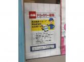 有限会社アレス商会 東京中央宅配センター