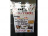 とりどーる 加古川店