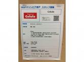 Celule(セルレ) マリンピア神戸店