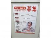 クリーニングテイクファイブ 錦糸町店