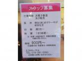 エスト・ローヤル 南京町本店