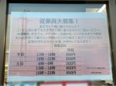 セブン-イレブン 信州山形店