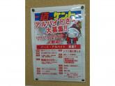 業務スーパー&酒のケント 草津駅前店