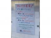 (株)ドン 山之上店