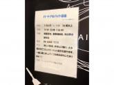 千房 ハービス プラザ 梅田支店