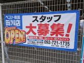 ベスト電器田川店