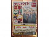 なか卯 姫路駅前店