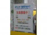 キンキホーム草津駅前センター