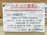 フラワーショップ isis(イシス) 篠山店