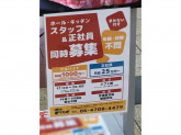 焼肉どうらく 天神橋三丁目店