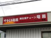 株式会社全国チエーン竜鳳 金沢営業所