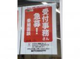 サンライトげんき薬局 星田駅前店