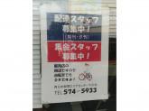 西日本新聞 エリアセンター下大利