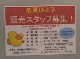 ひよ子本舗吉野堂 サンリブシティ小倉店