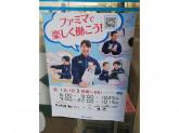 ファミリーマート 京王高幡駅ビル店