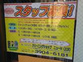 クリーニングショップ ニューN 中村橋店