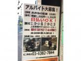京香 神田店