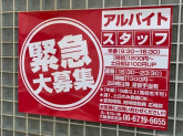 LE SOLEIL(る・それいゆ)大阪東住吉店