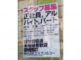 株式会社エスプリ&コー