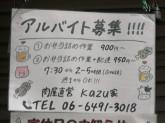 肉屋直営焼肉とワインの店 Kazu家