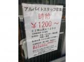 大衆和牛酒場 コンロ屋 渋谷店