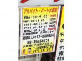 セブン-イレブン 小金井東町2丁目店