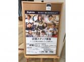 right-on(ライトオン) 国分寺マルイ店