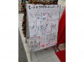 モードオフ 阿佐ヶ谷パールセンター店