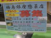 梅島銀座惣菜店 イトーヨーカドー食品館梅島店