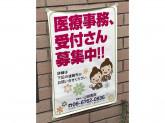 医療法人 山田医院