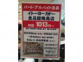 イトーヨーカドー食品館 梅島店