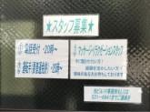 有限会社鶴丸(つるまる)