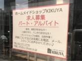 ホームメイドショップ KIKUYA