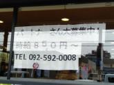 まいどおおきに 福岡春日食堂