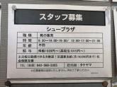 シュープラザ ザ・モールみずほ16店