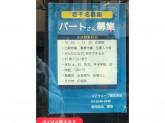 コアウェーブ株式会社(ガンバリマ商会)