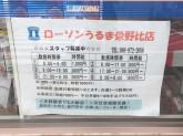 ローソン うるま栄野比店