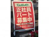 ガリバー 新瑞店