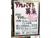 酒まる寺田町店