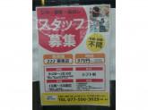 222(トリプルツー) 栗東店