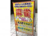 マーチャオη(イータ) 大阪難波店