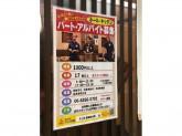 そじ坊 大阪御堂筋本町ビル店