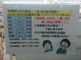 セブン-イレブン 守山播磨田町店